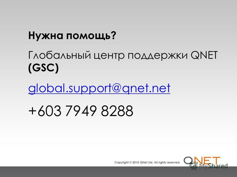 Нужна помощь? Глобальный центр поддержки QNET (GSC) global.support@qnet.net +603 7949 8288