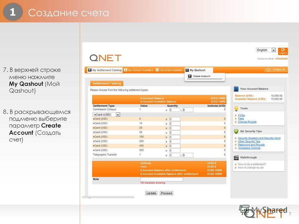 7 7. В верхней строке меню нажмите My Qashout (Мой Qashout) 8. В раскрывающемся подменю выберите параметр Create Account (Создать счет) 1 1 Создание счета