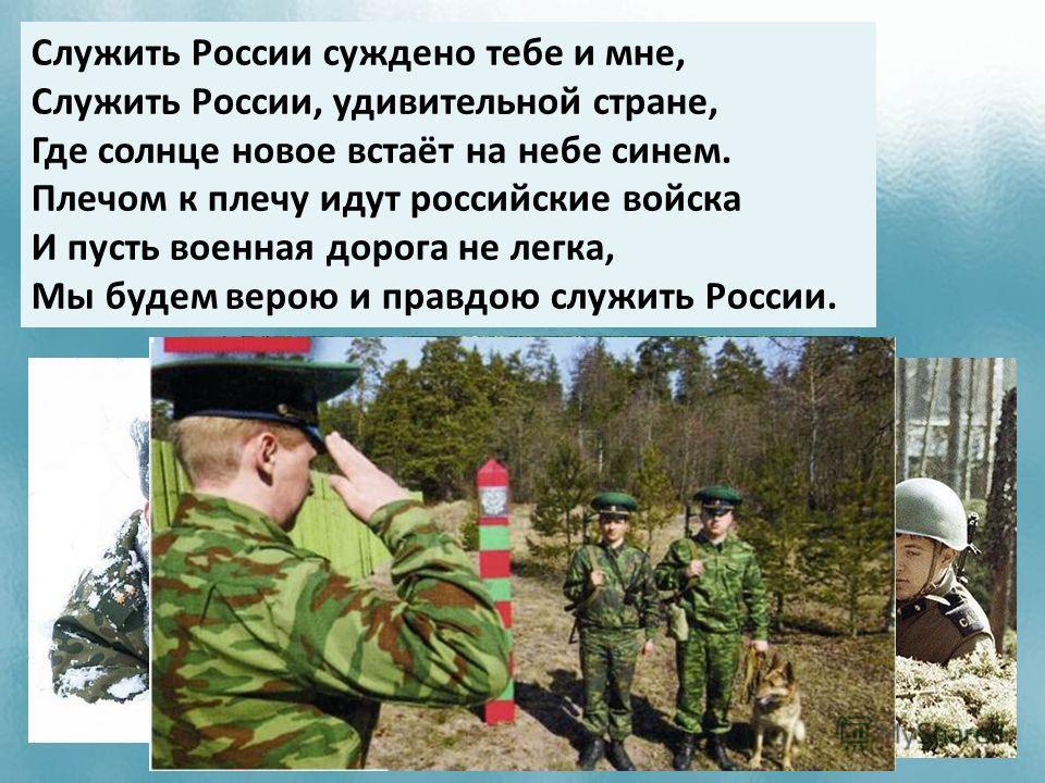 Полки идут стеной, красиво держат строй И вместе с нами вся Россия. И он, и ты, и я - армейская семья, И этим мы сильны, друг мой.