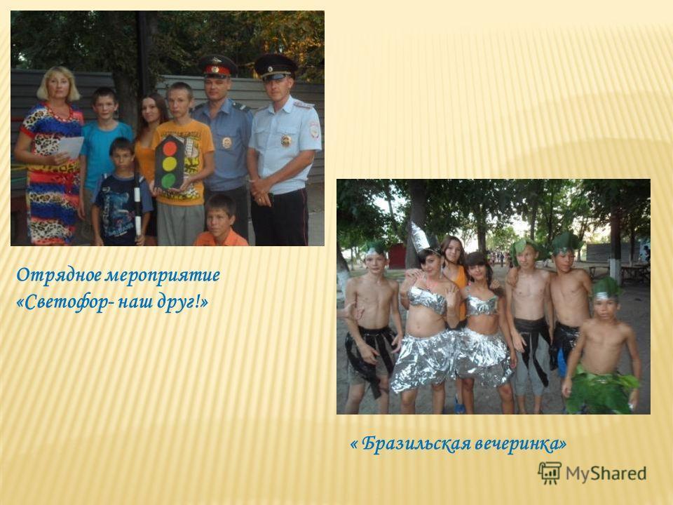 Отрядное мероприятие «Светофор- наш друг!» « Бразильская вечеринка»