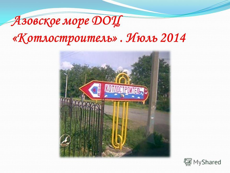 Азовское море ДОЦ «Котлостроитель». Июль 2014