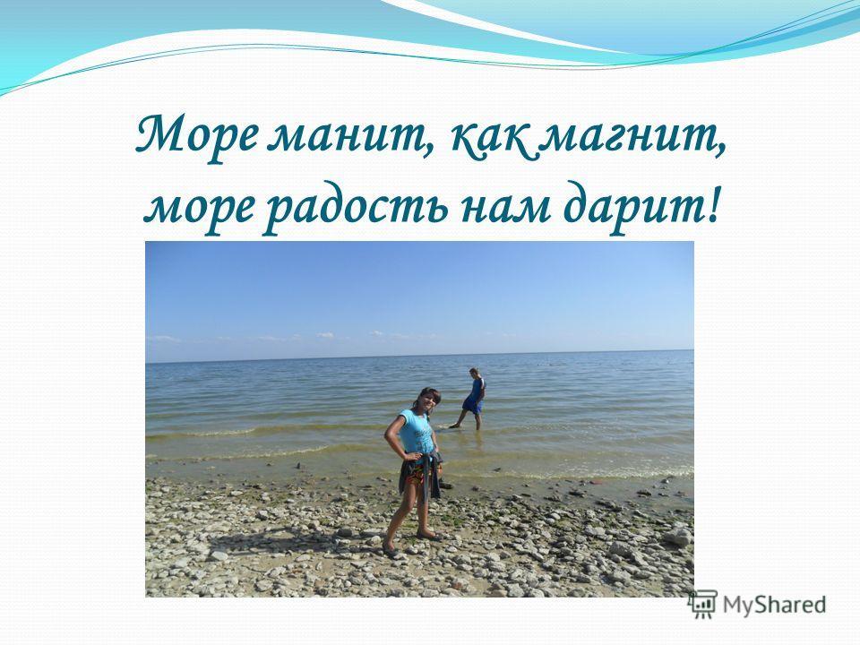 Море манит, как магнит, море радость нам дарит!