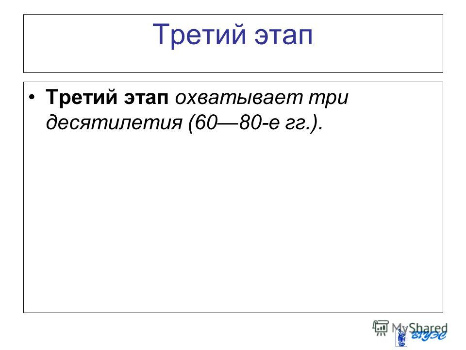 Третий этап Третий этап охватывает три десятилетия (6080-е гг.).