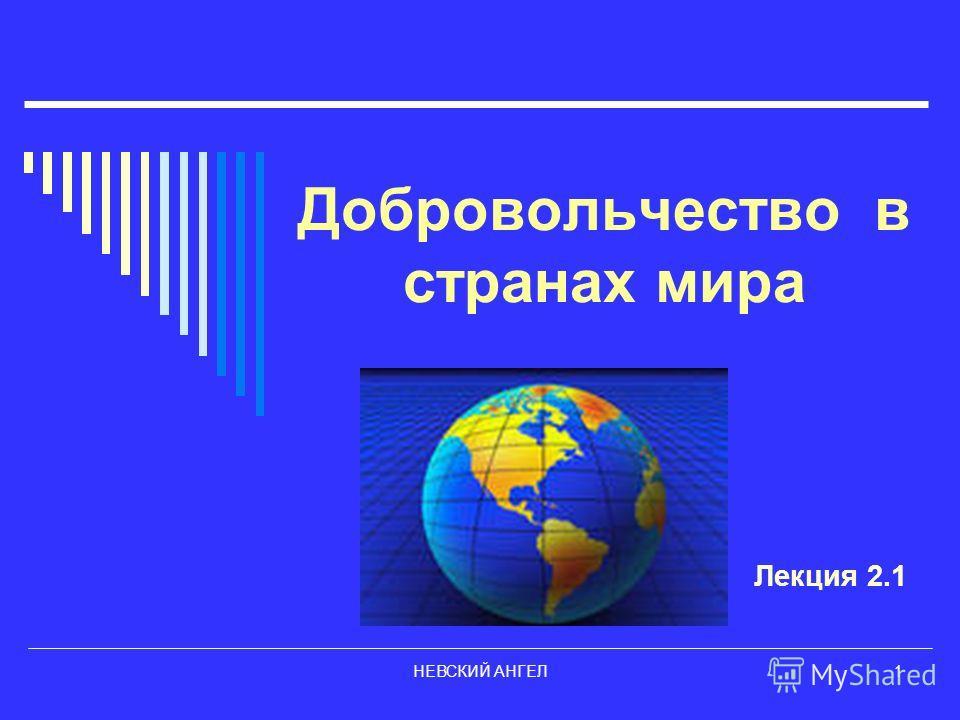 НЕВСКИЙ АНГЕЛ1 Добровольчество в странах мира Лекция 2.1