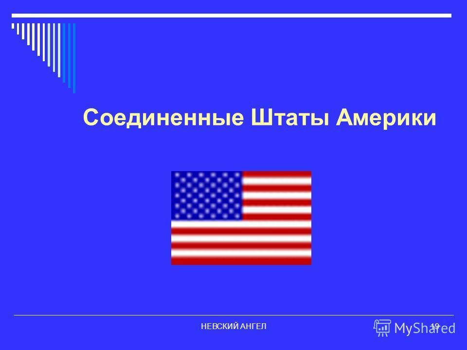 НЕВСКИЙ АНГЕЛ19 Соединенные Штаты Америки