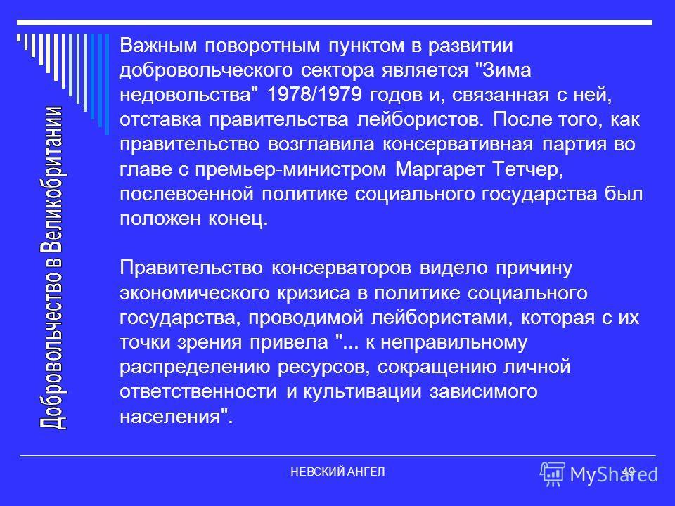 НЕВСКИЙ АНГЕЛ49 Важным поворотным пунктом в развитии добровольческого сектора является
