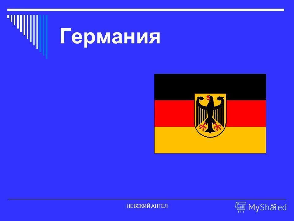 НЕВСКИЙ АНГЕЛ52 Германия