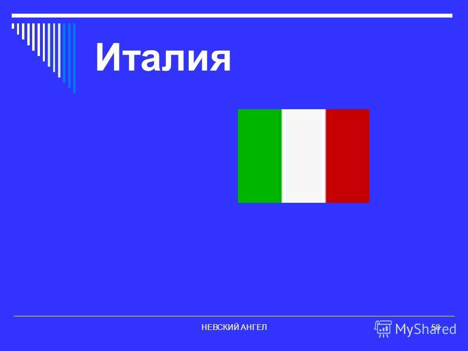 НЕВСКИЙ АНГЕЛ58 Италия
