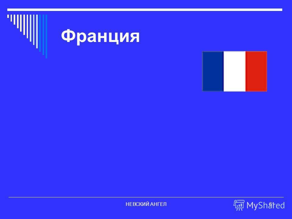 НЕВСКИЙ АНГЕЛ61 Франция