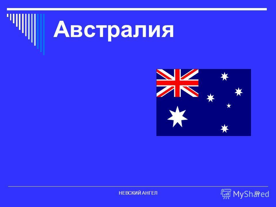 НЕВСКИЙ АНГЕЛ70 Австралия