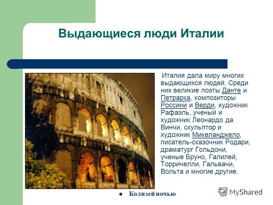 Выдающиеся люди Италии Италия дала миру многих выдающихся людей. Среди них великие поэты Данте и Петрарка, композиторы Россини и Верди, художник Рафаэль, ученый и художник Леонардо да Винчи, скульптор и художник Микеланджело, писатель-сказочник Родар