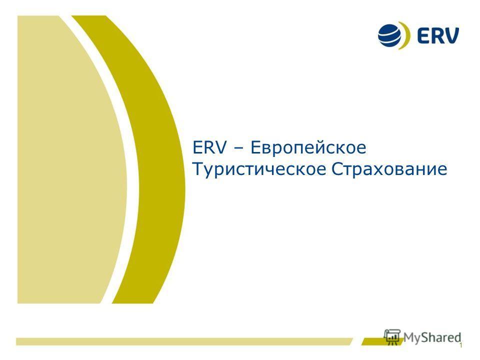 1 ERV – Европейское Туристическое Страхование