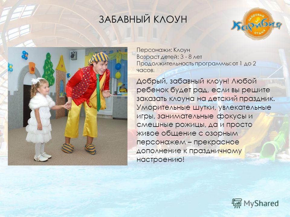 Добрый, забавный клоун! Любой ребенок будет рад, если вы решите заказать клоуна на детский праздник. Уморительные шутки, увлекательные игры, занимательные фокусы и смешные рожицы, да и просто живое общение с озорным персонажем – прекрасное дополнение