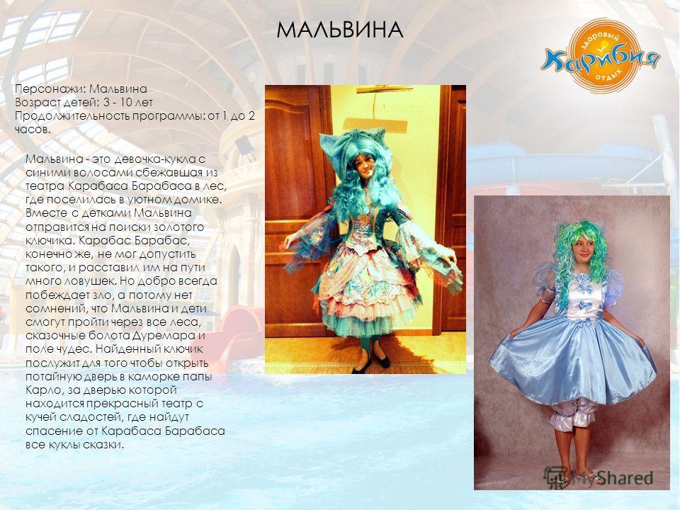 МАЛЬВИНА Мальвина - это девочка-кукла с синими волосами сбежавшая из театра Карабаса Барабаса в лес, где поселилась в уютном домике. Вместе с детками Мальвина отправится на поиски золотого ключика. Карабас Барабас, конечно же, не мог допустить такого