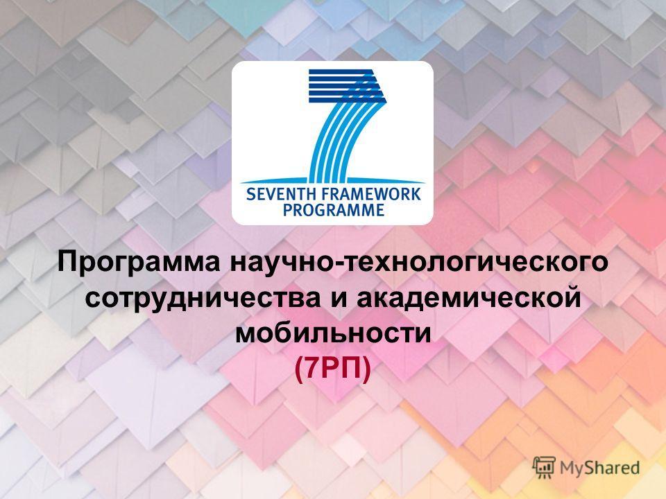 Программа научно-технологического сотрудничества и академической мобильности (7РП)