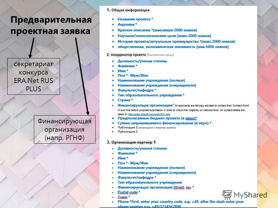 Предварительная проектная заявка секретариат конкурса ERA.Net RUS PLUS Финансирующая организация (напр. РГНФ)