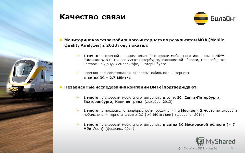 © «Билайн», БЕ Россия 2014 5 Качество связи Мониторинг качества мобильного интернета по результатам MQA (Mobile Quality Analyzer) в 2013 году показал: 1 место по средней пользовательской скорости мобильного интернета в 40% филиалов, в том числе Санкт