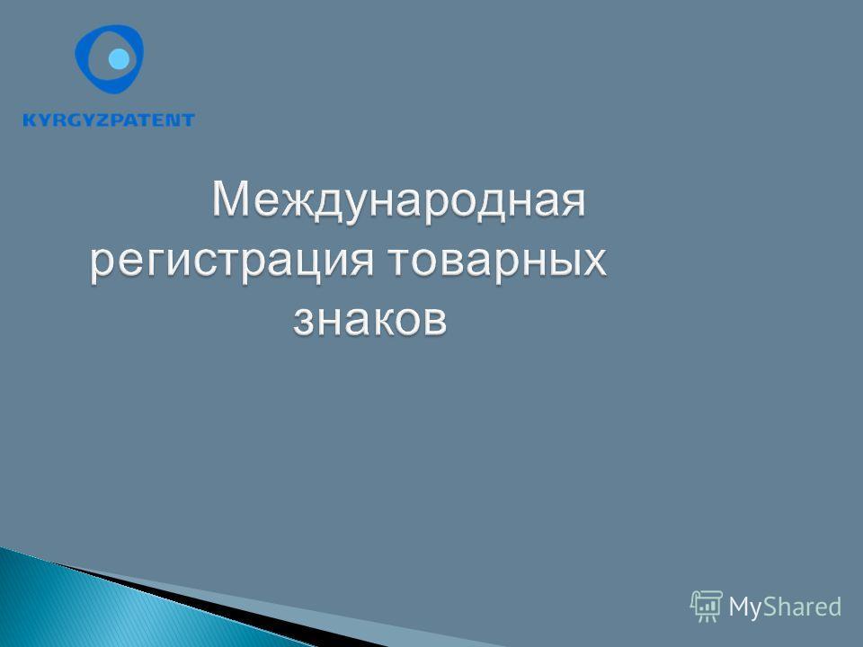 Международная регистрация товарных знаков Международная регистрация товарных знаков