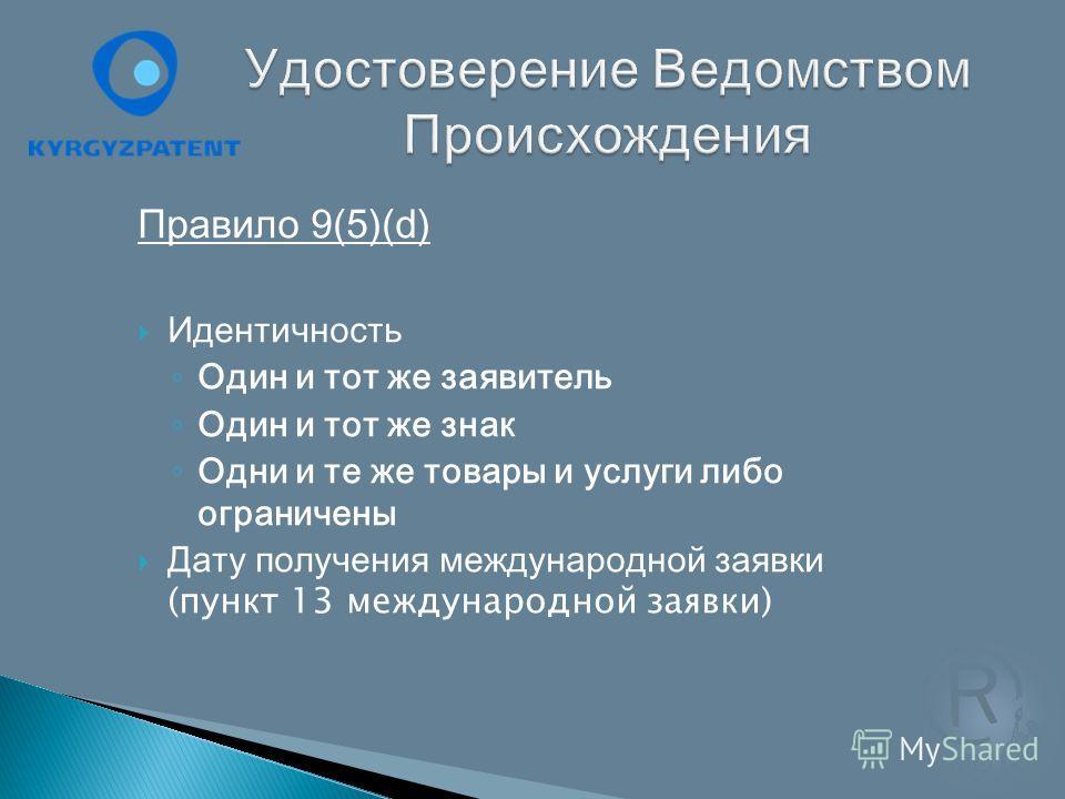 Правило 9(5)(d) Идентичность Один и тот же заявитель Один и тот же знак Одни и те же товары и услуги либо ограничены Дату получения международной заявки (пункт 13 международной заявки)