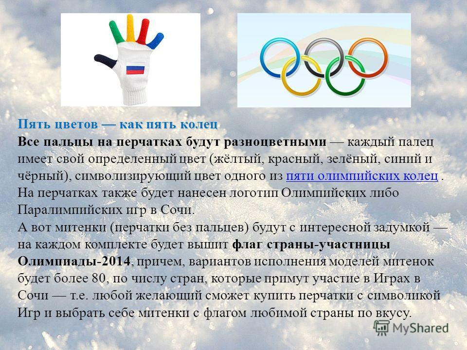 Пять цветов как пять колец Все пальцы на перчатках будут разноцветными каждый палец имеет свой определенный цвет (жёлтый, красный, зелёный, синий и чёрный), символизирующий цвет одного из пяти олимпийских колец. На перчатках также будет нанесен логот