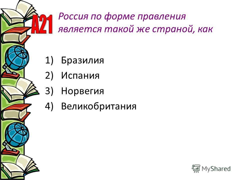 Россия по форме правления является такой же страной, как 1)Бразилия 2)Испания 3)Норвегия 4)Великобритания