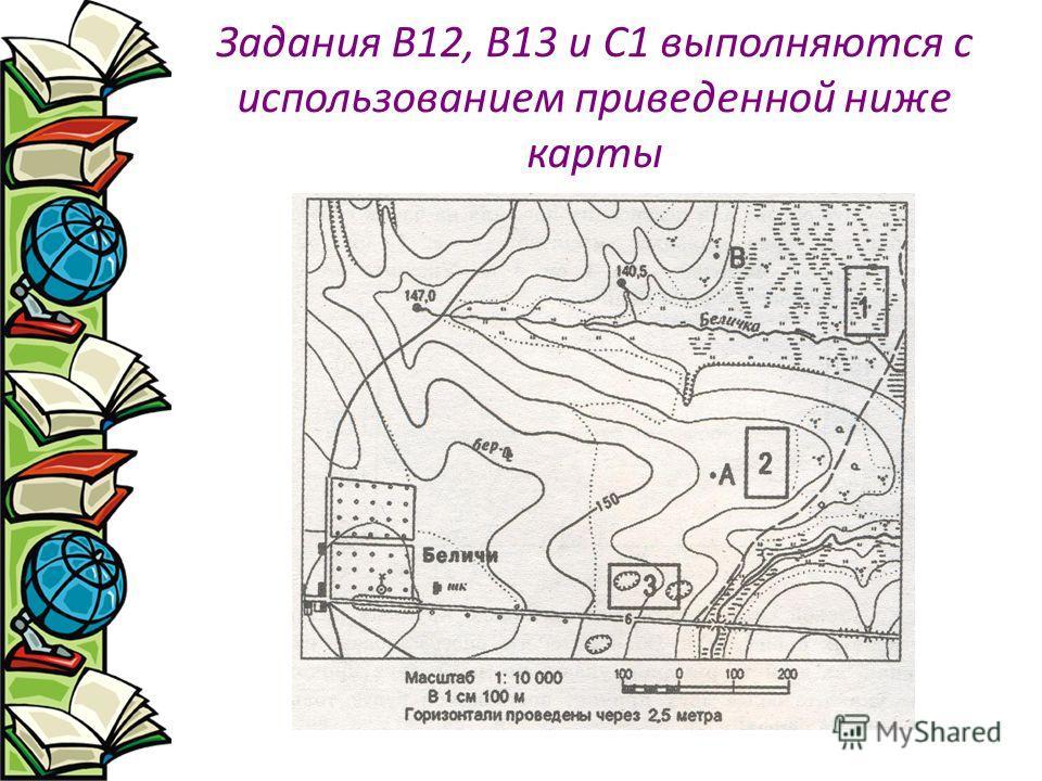 Задания В12, В13 и С1 выполняются с использованием приведенной ниже карты