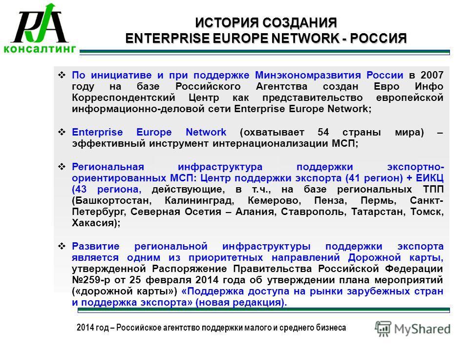2013 год – Российское агентство поддержки малого и среднего бизнеса 2014 год – Российское агентство поддержки малого и среднего бизнеса ИСТОРИЯ СОЗДАНИЯ ENTERPRISE EUROPE NETWORK - РОССИЯ 7 По инициативе и при поддержке Минэкономразвития России в 200