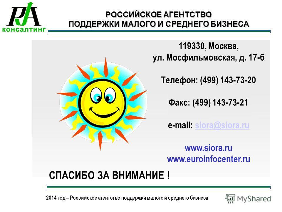 2013 год – Российское агентство поддержки малого и среднего бизнеса 2014 год – Российское агентство поддержки малого и среднего бизнеса 119330, Москва, ул. Мосфильмовская, д. 17-б Телефон: (499) 143-73-20 Факс: (499) 143-73-21 e-mail: siora@siora.rus