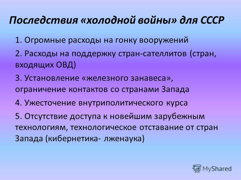 Почему Советское Руководство Отрицательно Отнеслось К Плану Маршала