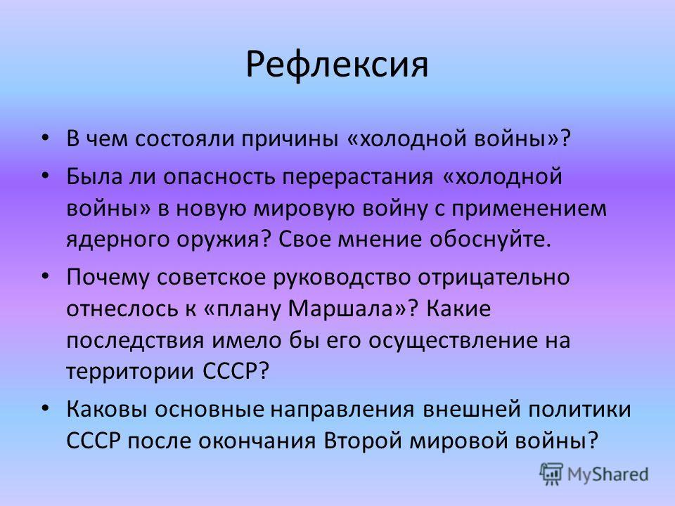 Почему Советское Руководство Отрицательно Отнеслось К Плану Маршалла