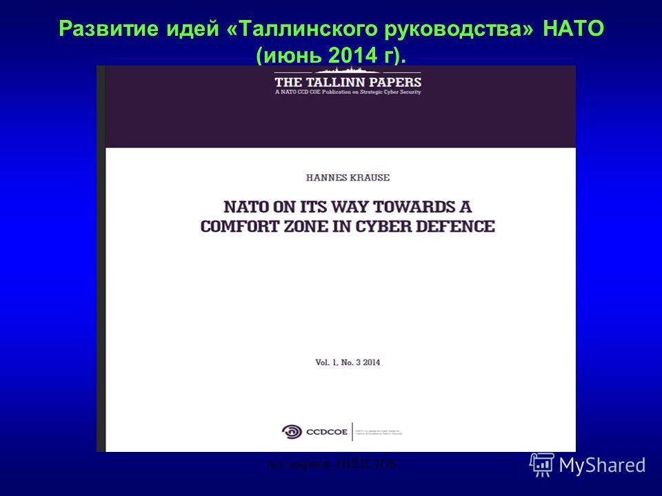 Развитие идей «Таллинского руководства» НАТО (июнь 2014 г). А.Смирнов_НИИГЛОБ
