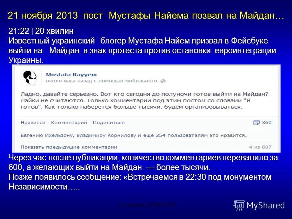 21:22 | 20 хвилин Известный украинский блогер Мустафа Найем призвал в Фейсбуке выйти на Майдан в знак протеста против остановки евроинтеграции Украины. Через час после публикации, количество комментариев перевалило за 600, а желающих выйти на Майдан