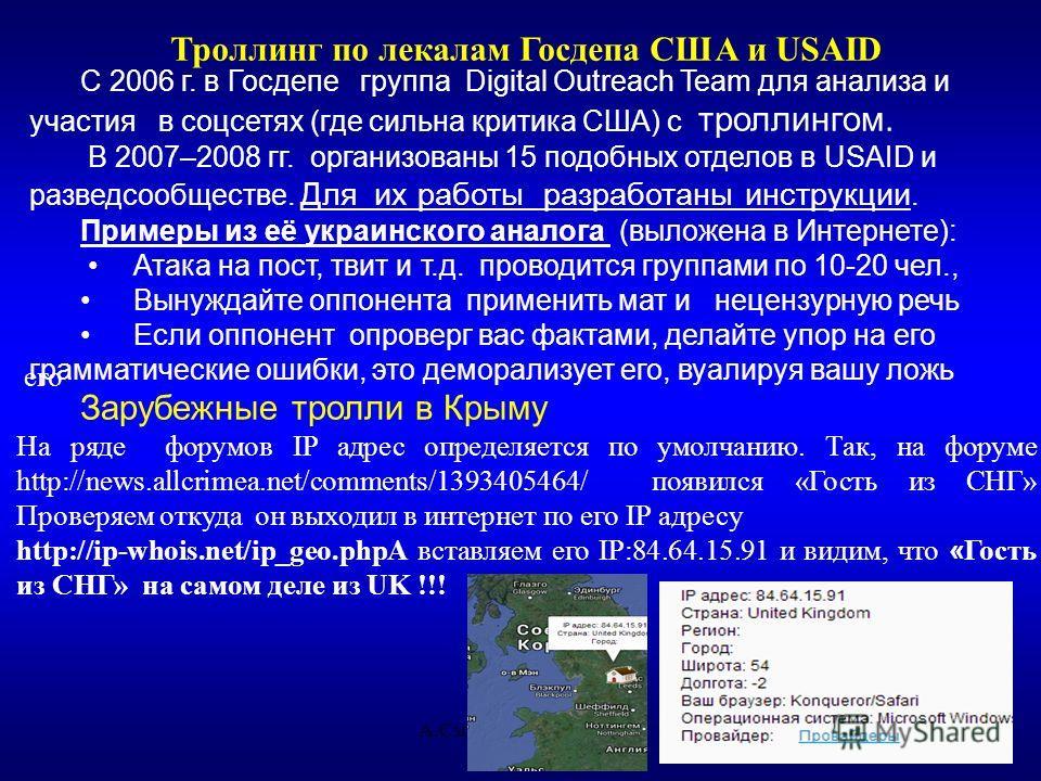 Троллинг по лекалам Госдепа США и USAID С 2006 г. в Госдепе группа Digital Outreach Team для анализа и участия в соцсетях (где сильна критика США) с троллингом. В 2007–2008 гг. организованы 15 подобных отделов в USAID и разведсообществе. Для их работ