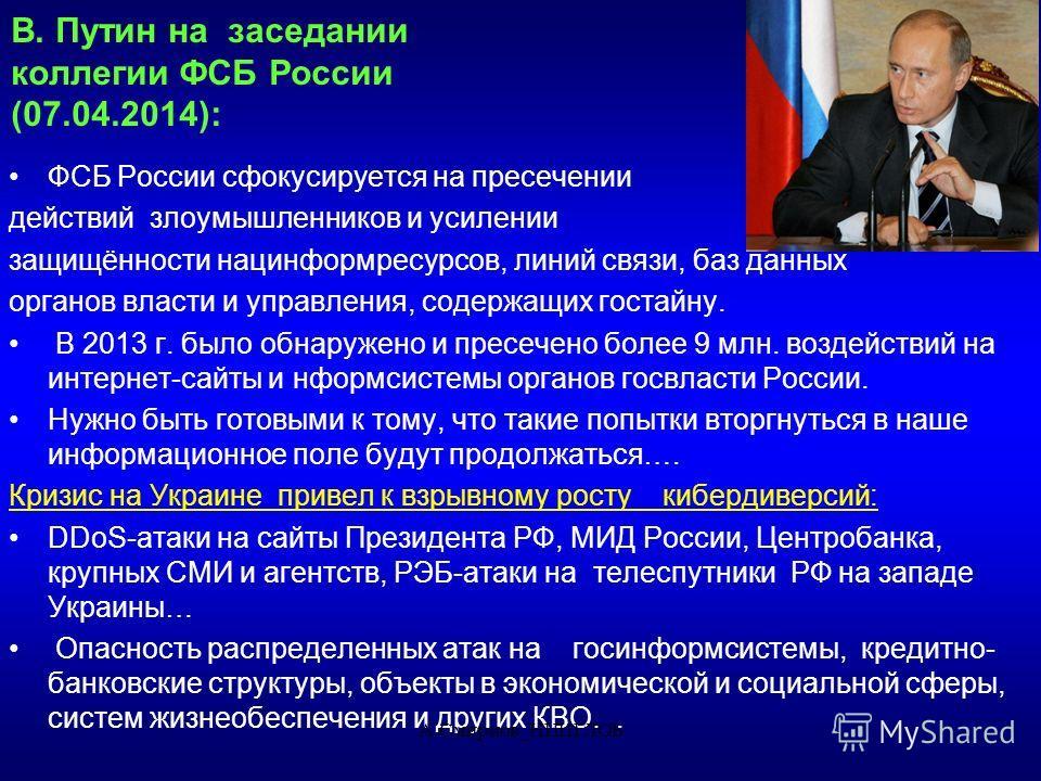 В. Путин на заседании коллегии ФСБ России (07.04.2014): ФСБ России сфокусируется на пресечении действий злоумышленников и усилении защищённости нацинформресурсов, линий связи, баз данных органов власти и управления, содержащих гостайну. В 2013 г. был