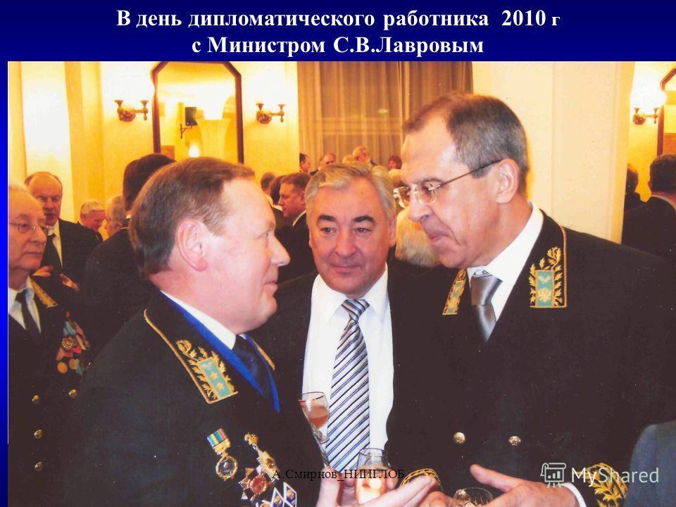 В день дипломатического работника 2010 г с Министром С.В.Лавровым А.Смирнов_НИИГЛОБ