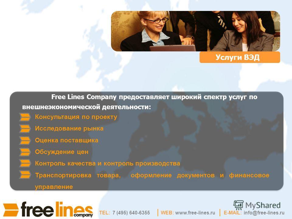 Free Lines Company предоставляет широкий спектр услуг по внешнеэкономической деятельности: Консультация по проекту Исследование рынка Оценка поставщика Обсуждение цен Контроль качества и контроль производства Транспортировка товара, оформление докуме