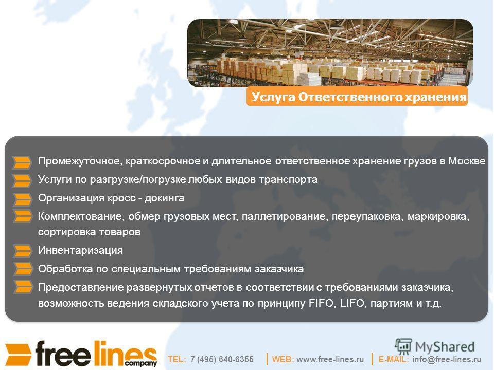 Услуга Ответственного хранения WEB: www.free-lines.ruE-MAIL: info@free-lines.ru Промежуточное, краткосрочное и длительное ответственное хранение грузов в Москве Услуги по разгрузке/погрузке любых видов транспорта Организация кросс - докинга Комплекто