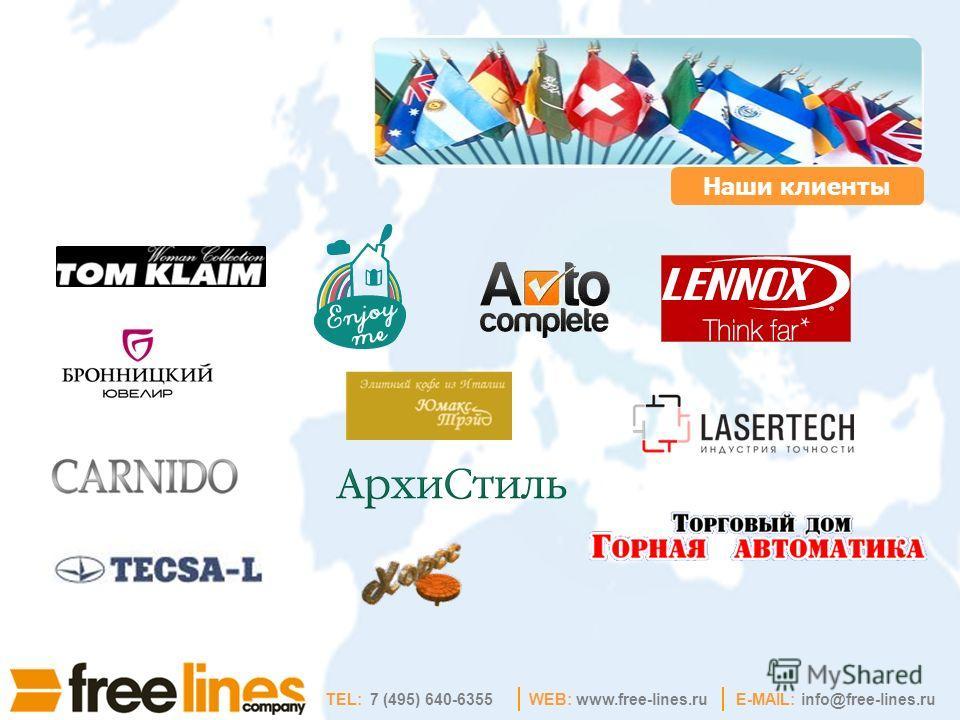 Наши клиенты WEB: www.free-lines.ruE-MAIL: info@free-lines.ru TEL: 7 (495) 640-6355