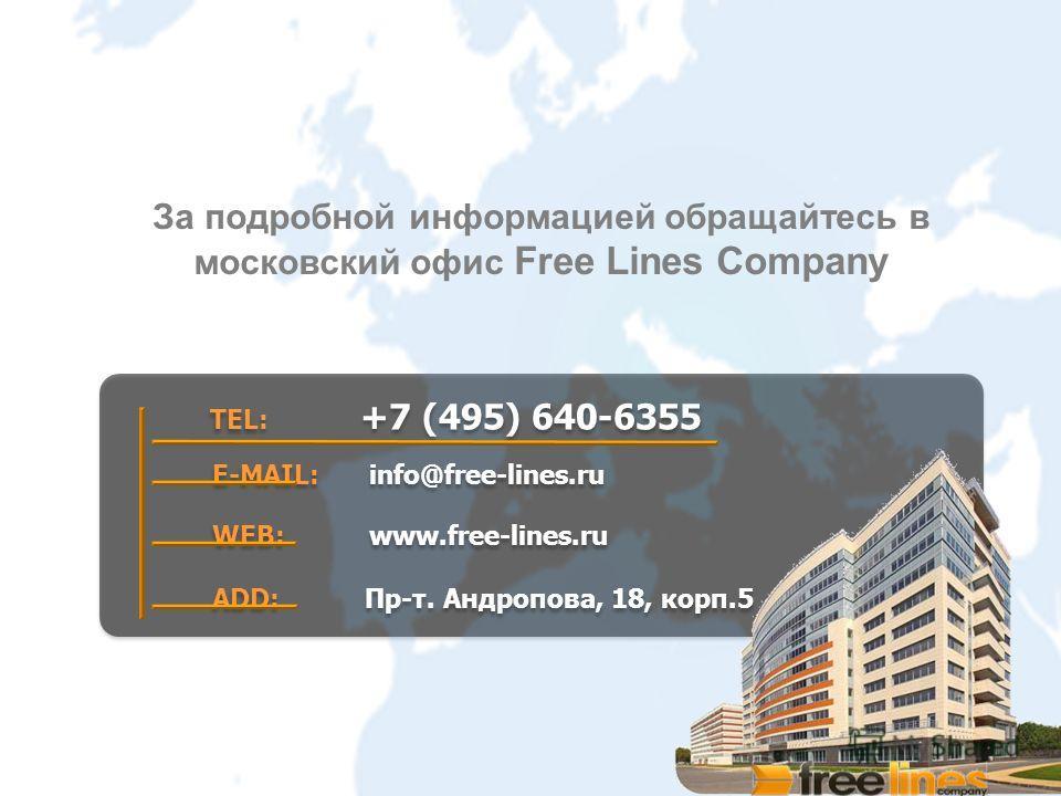 E-MAIL: info@free-lines.ru WEB: www.free-lines.ru ADD: Пр-т. Андропова, 18, корп.5 TEL: +7 (495) 640-6355 За подробной информацией обращайтесь в московский офис Free Lines Company