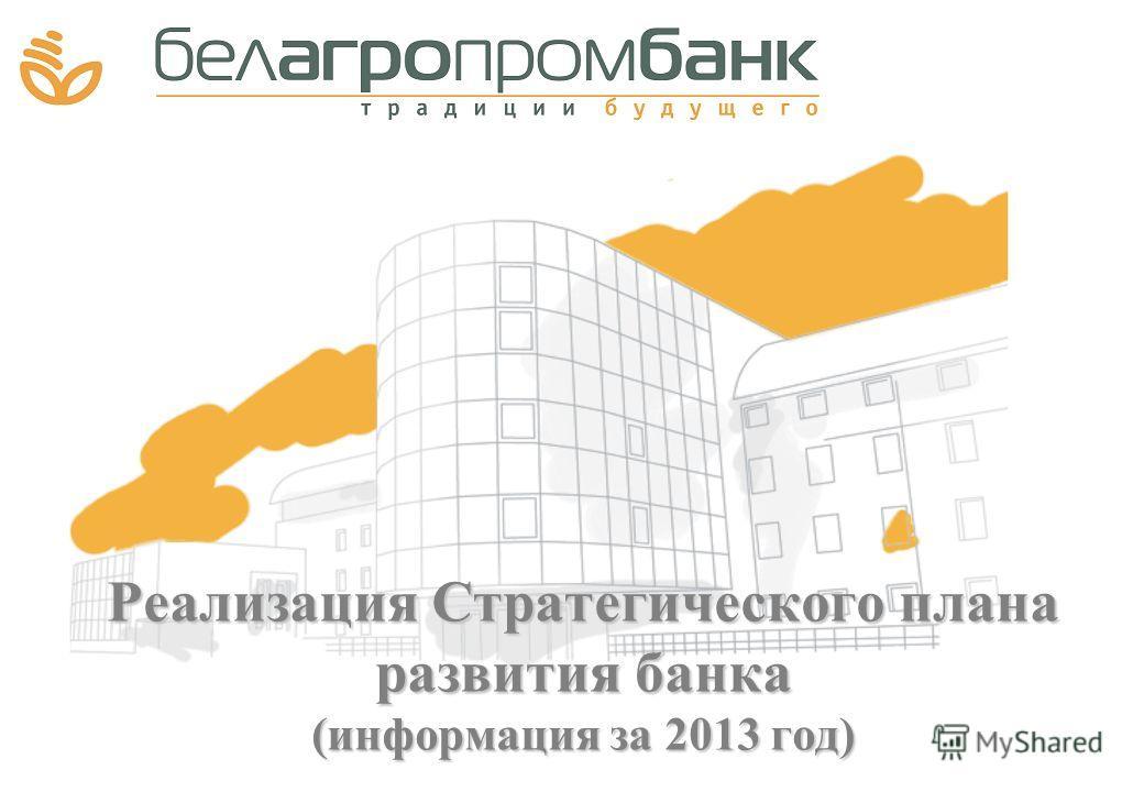 Реализация Стратегического плана развития банка (информация за 2013 год)