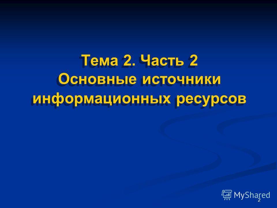 2 Тема 2. Часть 2 Основные источники информационных ресурсов