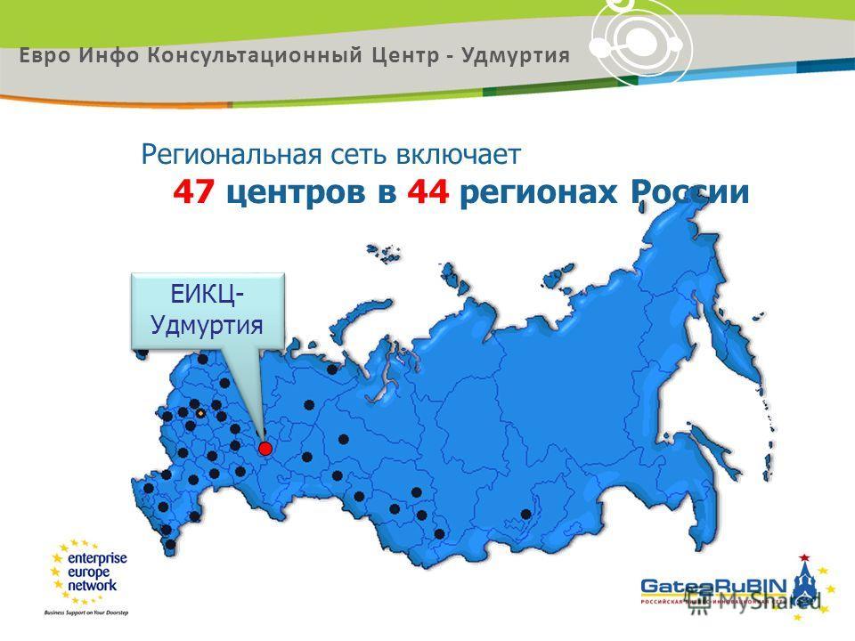 Региональная сеть включает 47 центров в 44 регионах России ЕИКЦ- Удмуртия Евро Инфо Консультационный Центр - Удмуртия