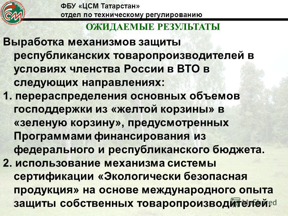ОЖИДАЕМЫЕ РЕЗУЛЬТАТЫ Выработка механизмов защиты республиканских товаропроизводителей в условиях членства России в ВТО в следующих направлениях: 1. перераспределения основных объемов господдержки из «желтой корзины» в «зеленую корзину», предусмотренн