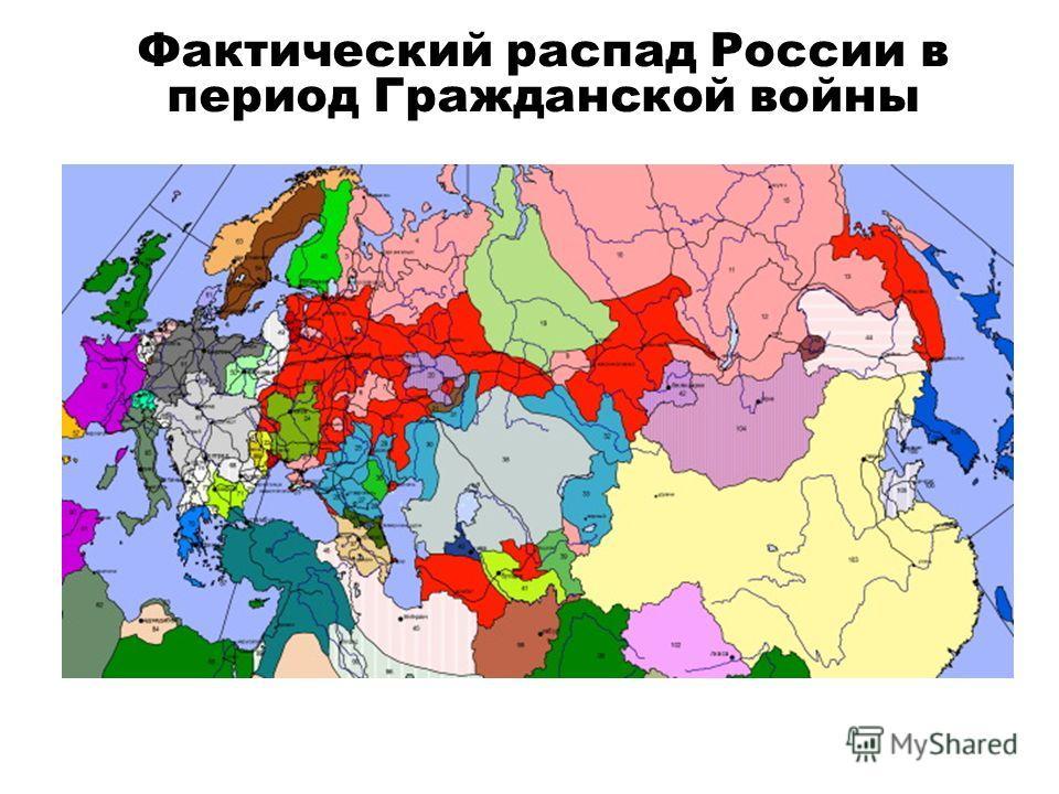 Фактический распад России в период Гражданской войны