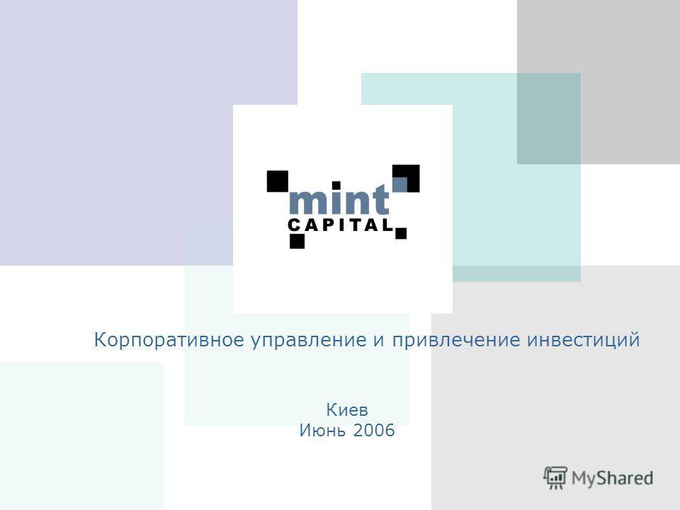 Корпоративное управление и привлечение инвестиций Киев Июнь 2006