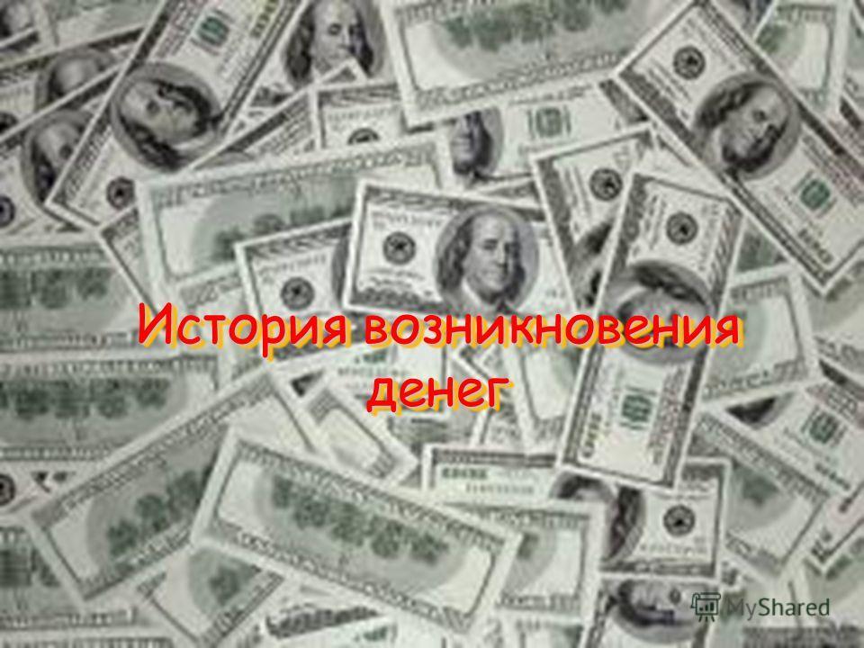История возникновения денег История возникновения денег
