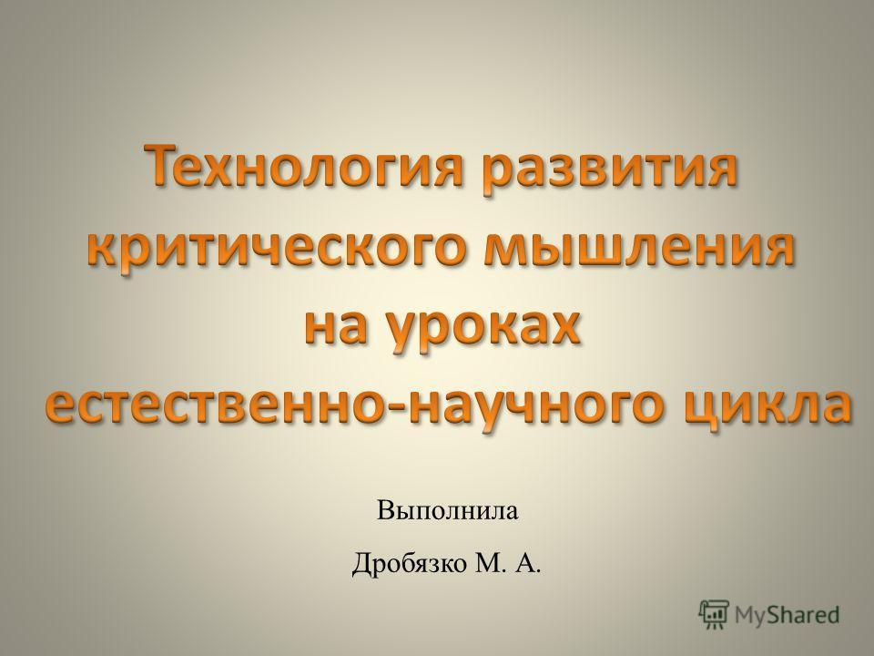 Выполнила Дробязко М. А.
