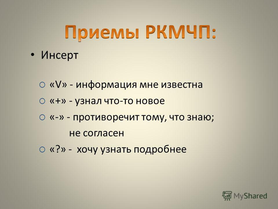 Инсерт «V» - информация мне известна «+» - узнал что-то новое «-» - противоречит тому, что знаю; не согласен «?» - хочу узнать подробнее