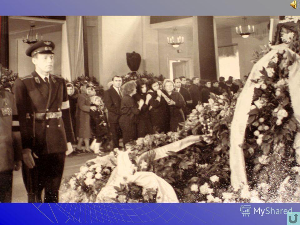 Дата и место гибели. Трагически погиб 27 марта 1968 года при невыясненных обстоятельствах в авиационной катастрофе вблизи деревни Новоселово Киржачского района Владимирской области при выполнении тренировочного полета на самолете. Похоронен у Кремлев