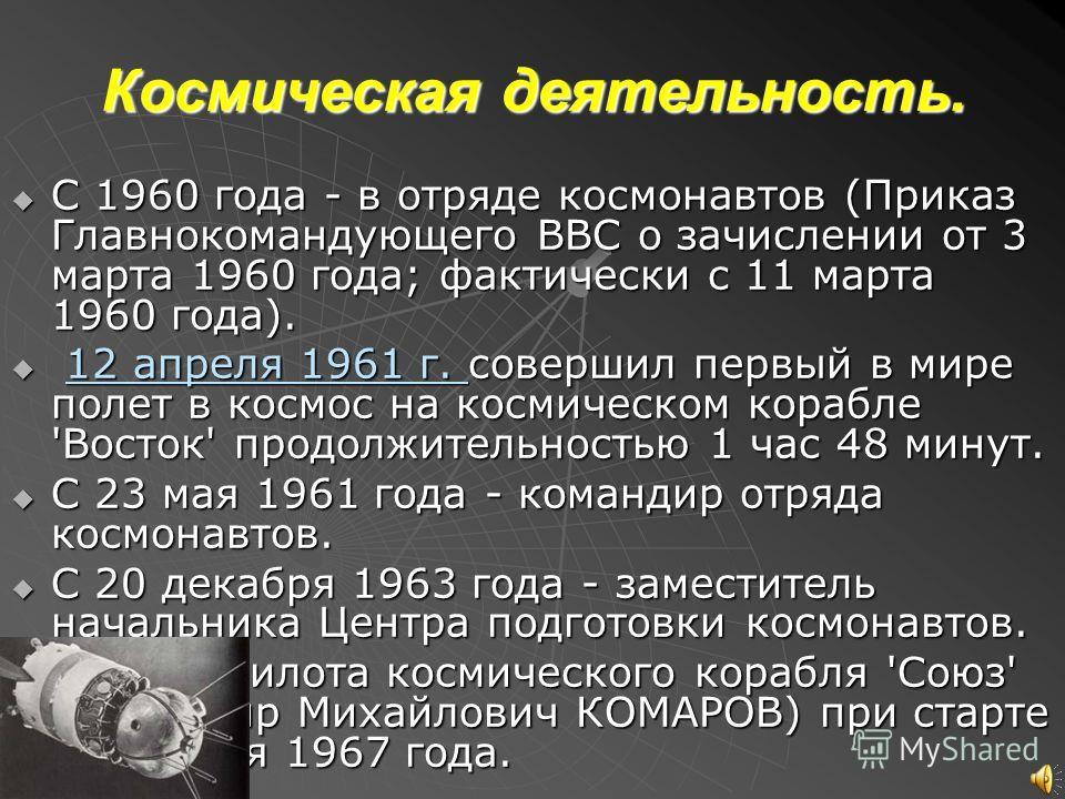 Космическая деятельность. С 1960 года - в отряде космонавтов (Приказ Главнокомандующего ВВС о зачислении от 3 марта 1960 года; фактически с 11 марта 1960 года). С 1960 года - в отряде космонавтов (Приказ Главнокомандующего ВВС о зачислении от 3 марта